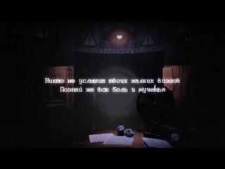Sayonara Maxwell - Five Nights At Freddy's 2 - song(RUS)