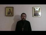 Как исправить грехи, совершенные по неведению.Священник Игорь Сильченков