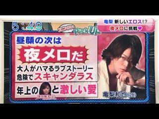 Morning News, Kame's new drama (3)