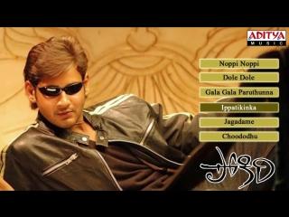 Pokiri Telugu Movie Songs - Jukebox - Mahesh Babu, Iliyana