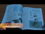 Цветная книга по ремонту Шкода Октавия А 5