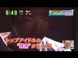 02/03 Ce Matin - Joker Game Kame Interview