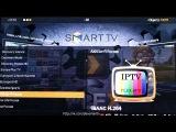 IPTV HA PLEX - 97 КАНАЛОВ