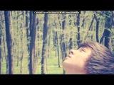 «Со стены ★Челкастые★» под музыку Лоя - Звёзды. Picrolla