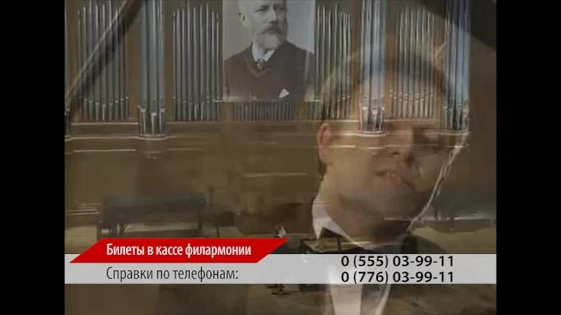 Рекламный видео-ролик концерта Алексея Чернова в Бишкеке (Киргизия)