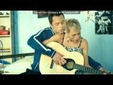 «• Кузя и Маша» под музыку (Рингтон) Quest Pistols - Опять бежишь в слезах (Музыка на звонке Майкла из сериала Универ. Новая Об