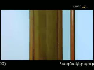 Siro gerin / Arm-Film.ru