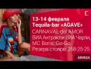 "Tequila-bar ""AGAVE"" - 13-14 февраля CARNAVAL del AMOR"