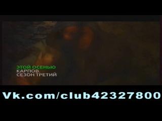 Карпов 3 сезон 1,2,3,4,5,6,7,8,9 серия Анонс club42327800 » Freewka.com - Смотреть онлайн в хорощем качестве