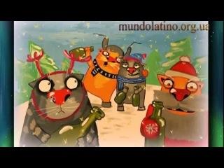 С новым Годом От mundolatino.org.ua