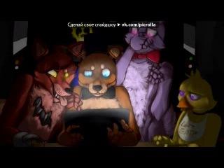 «Со стены Кто играет 5 ночей с мишкой Фредди» под музыку FIVE NIGHTS AT FREDDYS - 5 ночей с фрэди . Picrolla