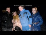 друзья под музыку Andy Rey - Я Так Люблю Тебя (Британский prod.). Picrolla