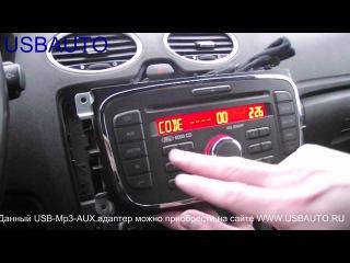 Установка USB-Mp3-AUX адаптера (Yatour / Xcarlink / DMC9088) на Ford Focus 2 рестайлинг магнитола 6000CD  (овальная)