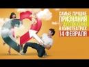 """Вы влюбленны?Тогда мы приглашаем Вас 14 февраля в ТЦ """"Сарыарка"""",в KinoPark8 с 19.00-22.00.Вас ждут сюрпризы и подарки!!!!"""