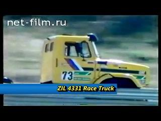 ZIL4421СE_Race_TruckЗИЛ4421СEГонки_на_грузовикахhd720
