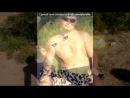 «Со стены друга» под музыку Наталья Ветлицкая - Ты и я половинки. - Ты и я - половинки,  Ты и я - две кровинки...))). Picrolla