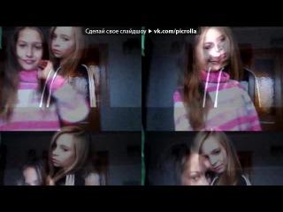 «Webcam Toy» под музыку Соседям по Кайфу ツ |̲̅̅●̲̅̅|̲̅̅=̲̅̅|̲̅̅●̲̅̅] - Track 27. Picrolla