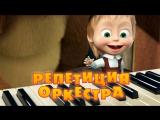 Маша и  Медведь • Серия 19 - Репетиция оркестра