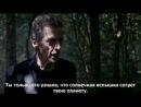 Доктор Кто Doctor Who 8 сезон 10 серия Русские субтитры