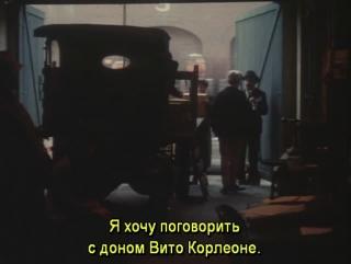 Крестный отец вырезанная сцена