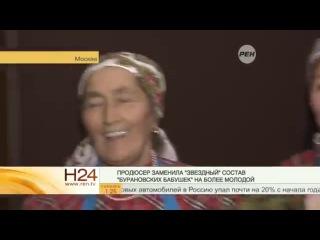 Продюсер нашла 'Бурановским бабушкам' молодую замену