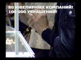 Ювелирная выставка - продажа  «ELITE-ЮВЕЛИР»