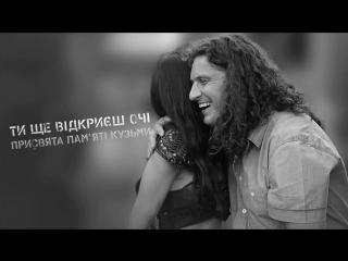 Руслана посвятила песню Кузьме Скрябину