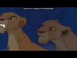 «Зингела» под музыку Король и Лев-2 - Love Will Find a Way. Picrolla