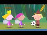 HD Маленькое королевство Бена и Холли. 1-8. Принц - лягушонок (The Frog Princess)