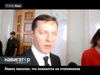 УГОЛОВНИКИ...!!! Олег Ляшко признал, что в его карательном батальоне 'Азов' одни уголовники