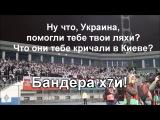 Киев: польские болельщики оскорбляют украинцев криками «Бандера х…» и «Русска - курва»