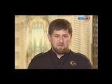 Рамзан Кадыров.  Интервью