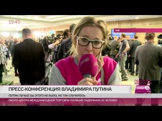Первое впечатление Ксении Собчак после пресс-конференции Путина