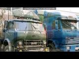 «Камаз 55111» под музыку Андрей КЛИМНЮК - Шоферская (КамАЗ). Picrolla