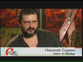 Николай Седнин в программе
