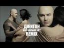Джиган - Нас Больше Нет (DFM Mix)