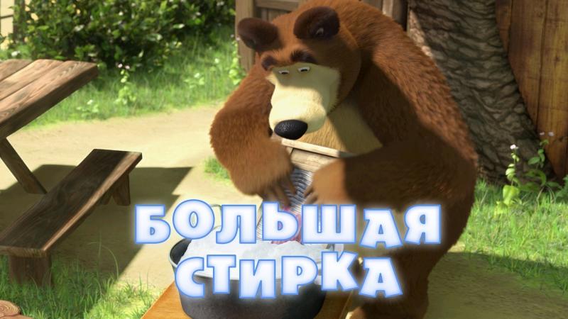 Маша и Медведь 18 серия Большая стирка