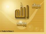 Рукъя ( аяты Корана ) шейх Идрис Абкар
