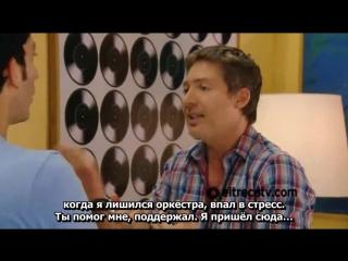 Solamente Vos / Только Ты с русскими субтитрами - серия 11