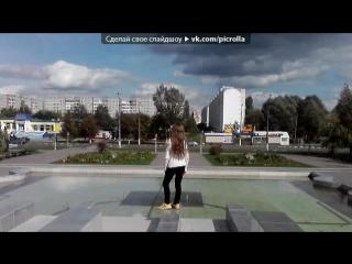 «Владюша» под музыку Песня про Владу - Влада, Влада, Владушка проказница моя. Picrolla