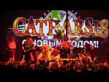 Catharsis 12 - Иной(MVI_1510)