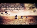 Звон мечей ( صليل الصوارم Salil as-Sawarim) ( Арабская музыка ) 2 Salil Sawarim - Abu Yasser [ Нашид Nasheed джихад джамаат ислам игил исламское государство Daesh шариат isis isil Пламя войны Flames of War россия чечня даги драка арабский халифат пески времени аладин LrvEucBhy6I ]