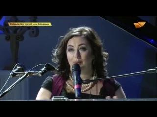 Тамара Гвердцители на Концерте Тамары Асар. Астана. 2014 год.