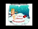 «С Днем влюбленных» под музыку Самая классная песня....правда очень грустная.... - Про любовь.... Picrolla