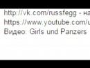Вот-э-фак от RussFegg