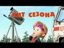 Маша и  Медведь • Серия 29 - Хит сезона