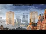 Со стены Фотографии города Днепропетровска под музыку Та Сторона(feat Бумбокс) - У Меня Есть Ты ( 2013). Picrolla