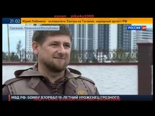 Кадыров о Теракте в Грозном : Шайтаны хотели испортить нам праздник
