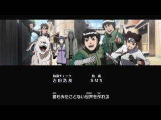 Наруто 2 сезон 30 эндинг (Ураганные хроники)/ Naruto Shippuuden ending 30