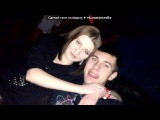 С моей стены под музыку Inglide - Let Me Love You Dj Feel Remix. Picrolla